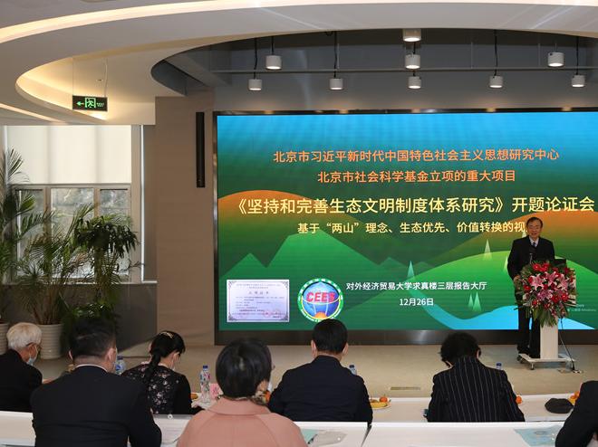 第13届中国能源环境高峰论坛暨《坚持和完善生态文明制度体系研究》重大项目开题论证成功召开