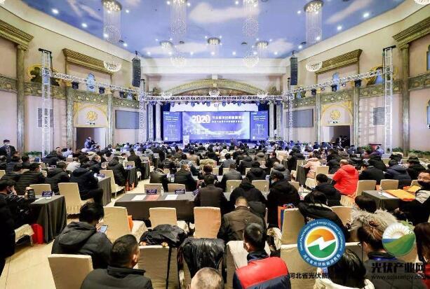 河北省光伏新能源商会2020年度大会暨光伏新能源发展论坛隆重召开