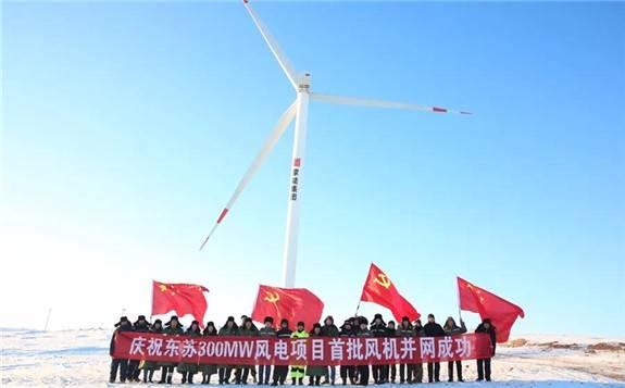 蒙能集团装机容量最大新能源项目首批风机并网成功