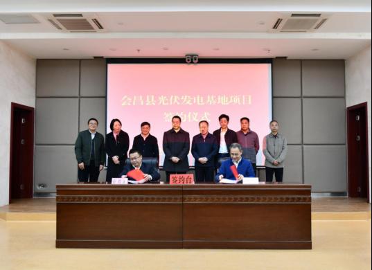 国家电投签约江西会昌1GW光伏发电基地项目