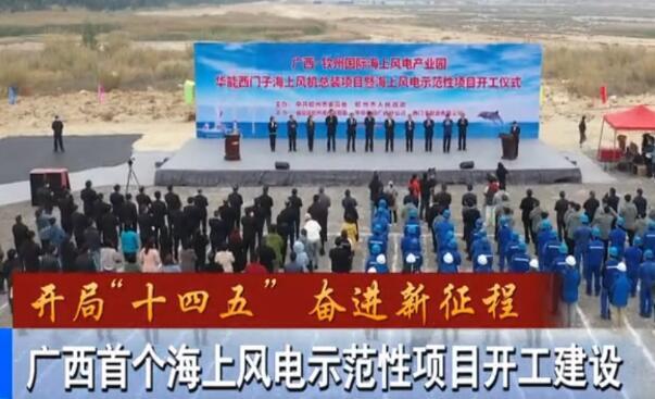 华能、西门子联手,总投资1100亿的超级海上风电示范项目开建
