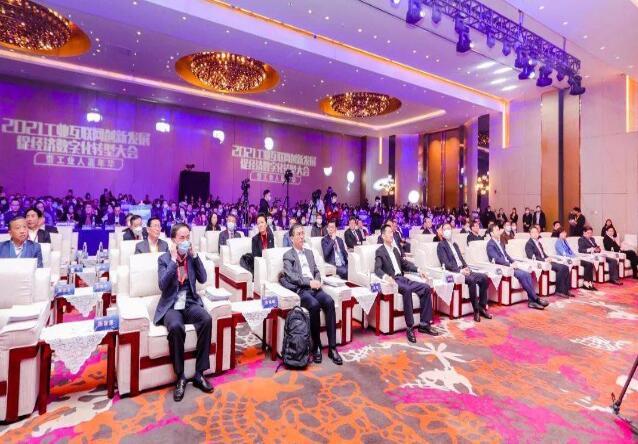 2021工业互联网创新发展促经济数字化转型大会举办
