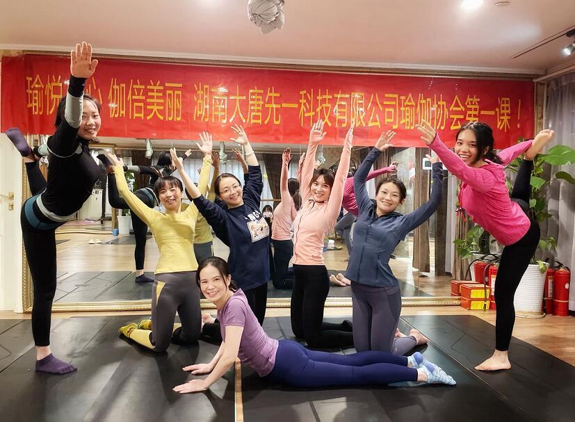 先一科技公司成立瑜伽协会