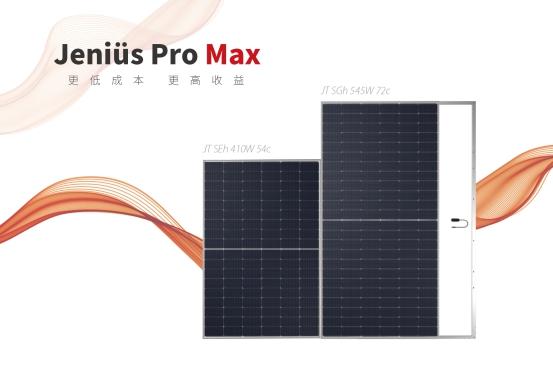 1%灵感+99%汗水!中建材浚鑫Jeniüs Pro Max全新发布!