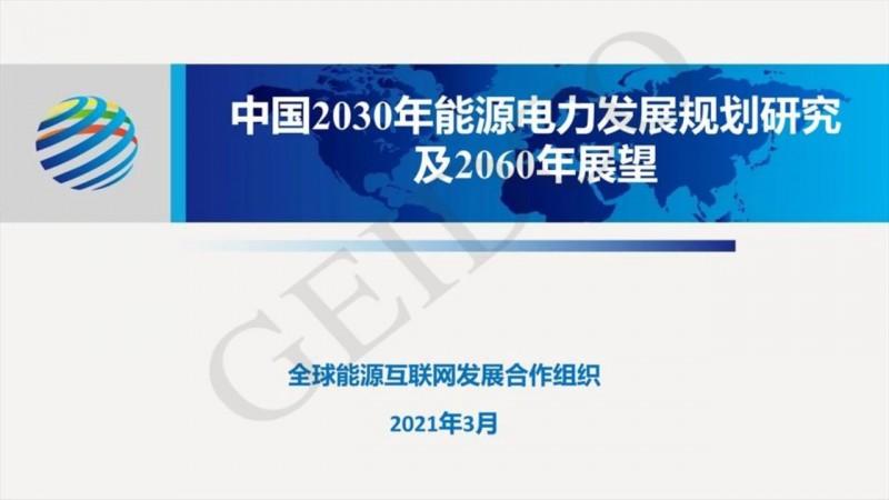 PPT下载丨中国2030年能源电力发展规划研究及2060年展望