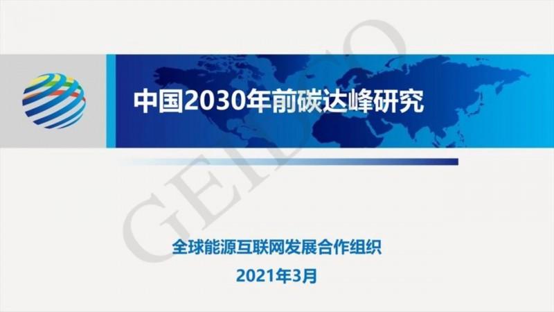 PPT下载丨中国2030年前碳达峰研究报告