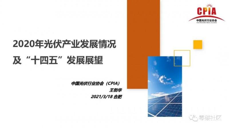 """最新PPT下载丨王勃华:2020年光伏产业发展情况及""""十四五""""发展展望"""