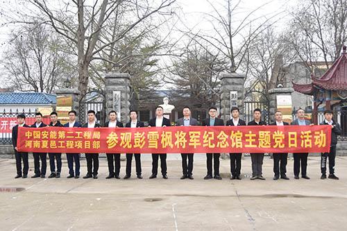 中国安能第二工程局用好红色资源开展现场教学