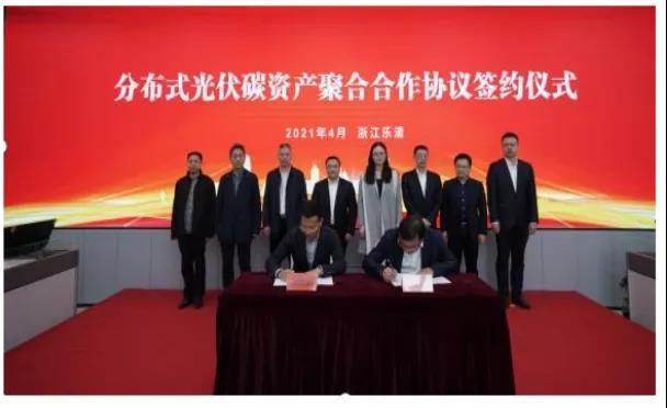 """竞速""""碳中和""""!温州启动分布式光伏碳资产聚合试点"""