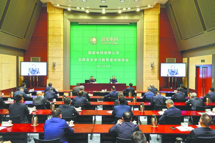 国家电网公司总部举行党史学习教育宣讲报告会