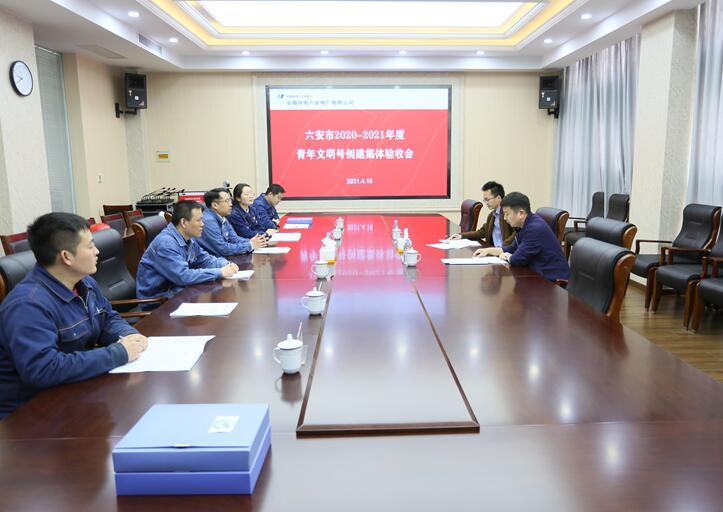 六安团市委到华电六安公司验收青年文明号创建工作