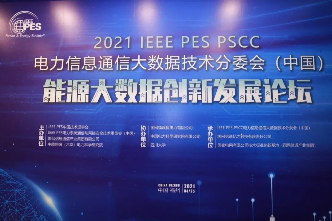 """中国通服与电力行业携手并进,能源大数据助力""""30·60""""双碳战略"""