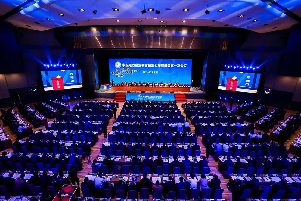 中国电力企业联合会第七次会员代表大会成功召开