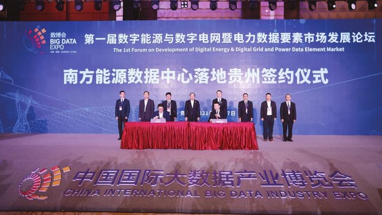南方电网将在贵州建设南方能源数据中心