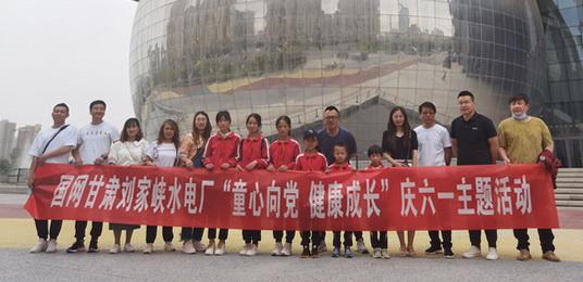 """刘家峡水电厂:电亮""""希望""""  成就未来"""