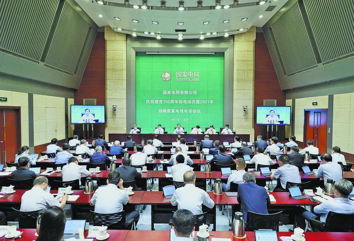 国家电网公司召开2021年迎峰度夏电视电话会议国家电网公司召开2021年迎峰度夏电视电话会议
