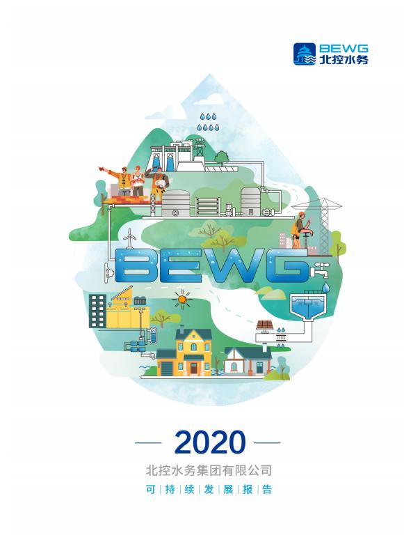 北控水务发布2020年度可持续发展报告