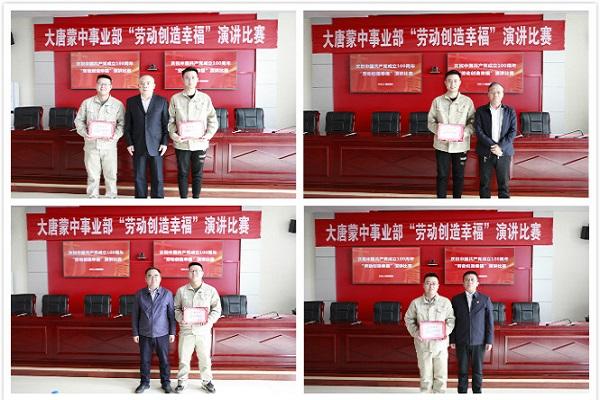 大唐蒙中事业部开展建党100周年系列主题活动