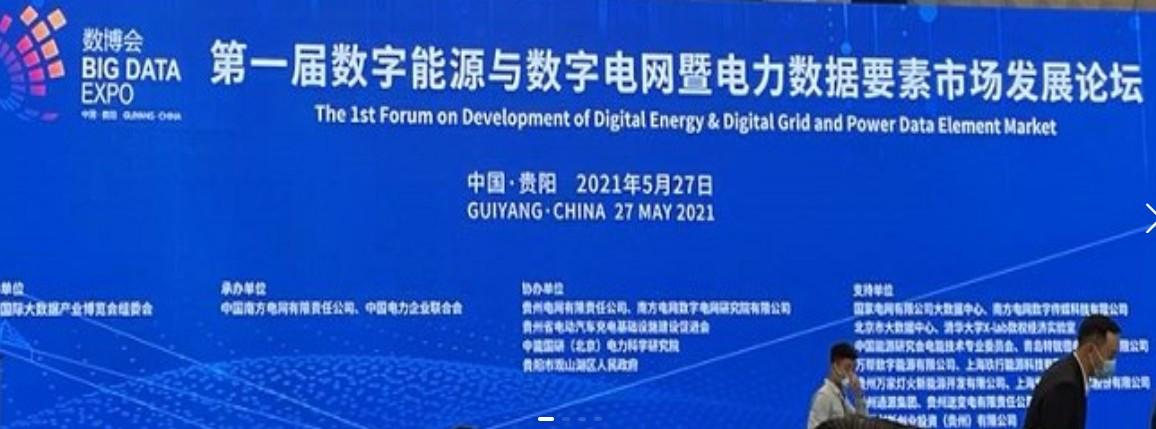 2021数字能源、数字电网暨电力数据要素市场论
