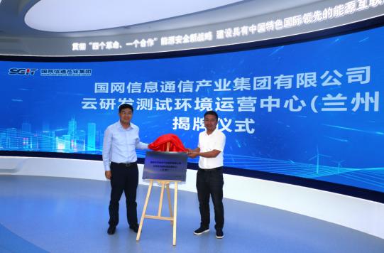 国网信通产业集团云研发测试环境正式投用