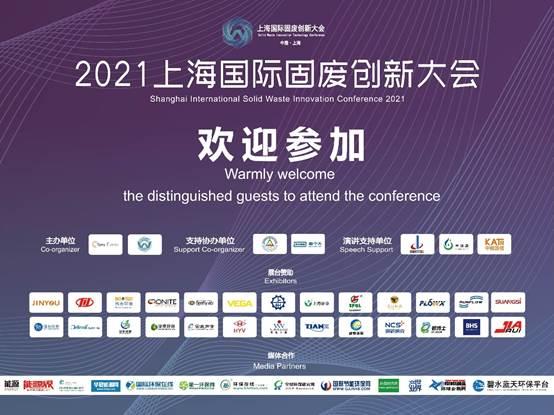 2021上海国际固废创新大会成功举办
