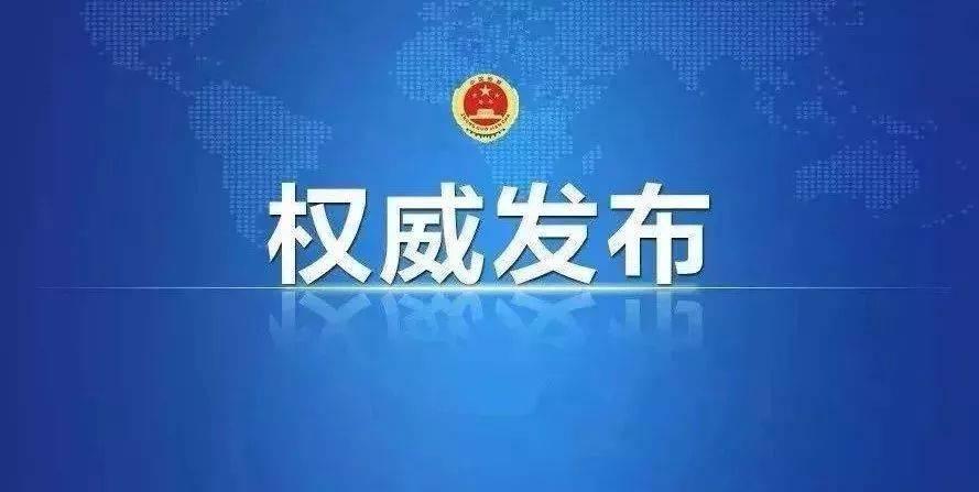 习总书记最新发言:中国将为履行碳达峰、碳中和目标承诺付出极其艰巨的努力