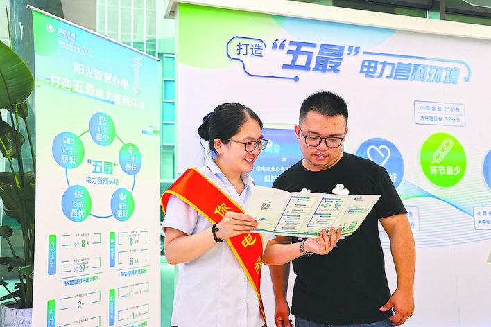 """国网杭州供电公司""""获得电力""""指标大幅跃升"""