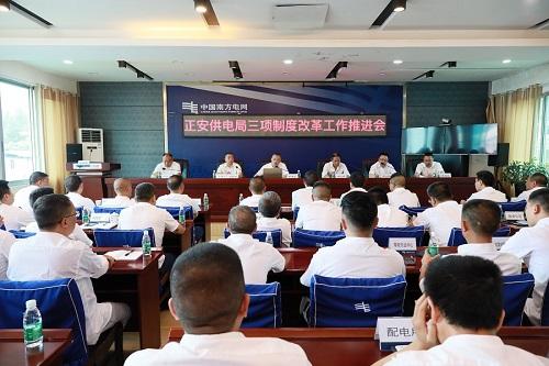 南方电网遵义正安供电局组织召开三项制度改革推进会