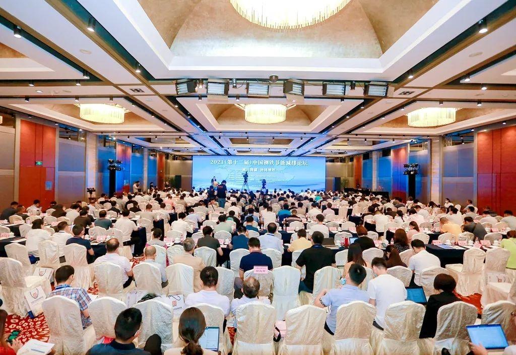 2021(第十二届)中国钢铁节能减排论坛成功召开