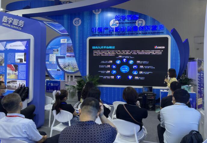 远光软件亮相2021中国国际数字和软件服务交易会