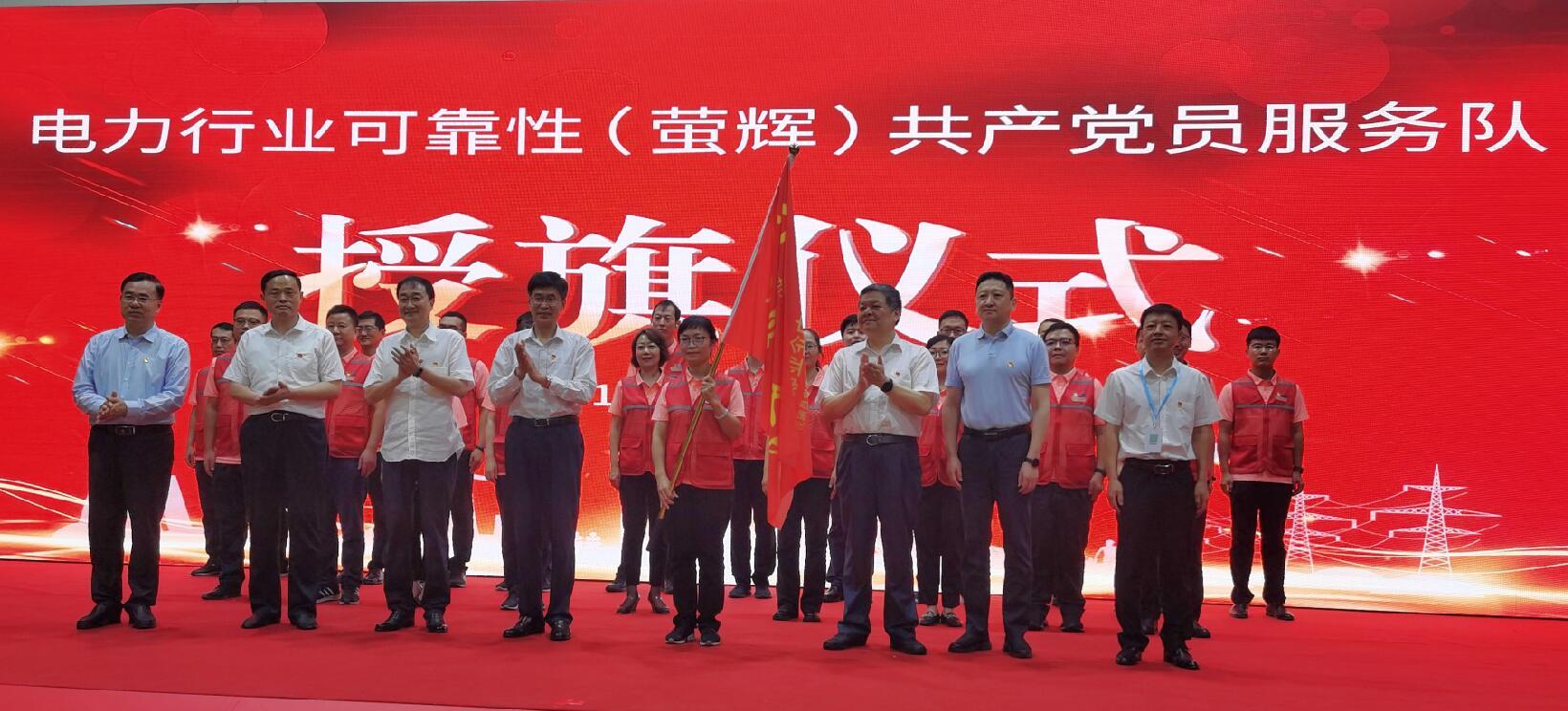 首支电力行业层面的共产党员服务队正式成立