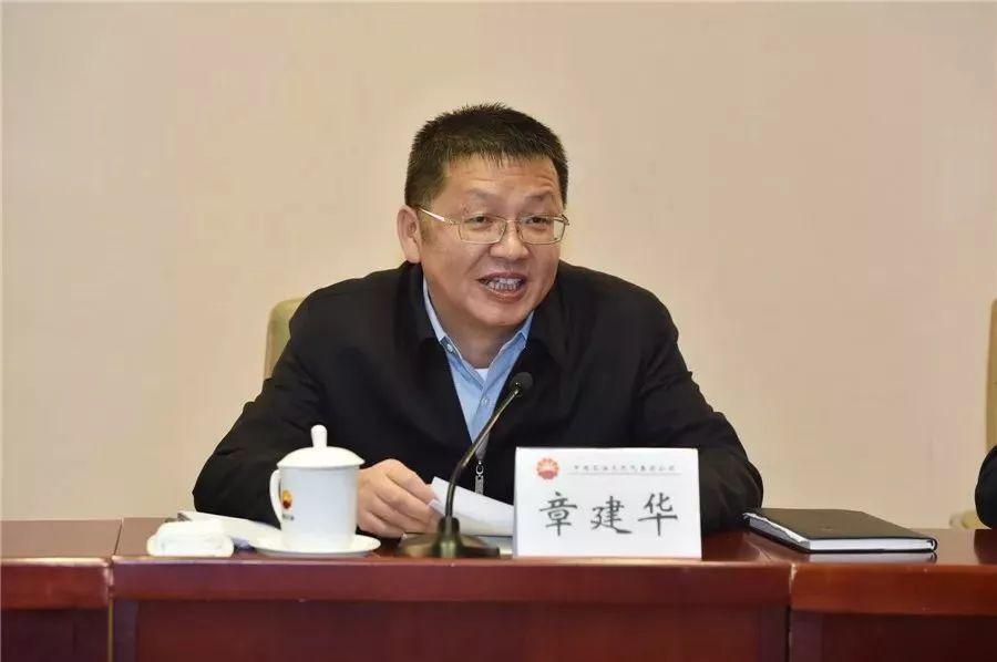 章建华:以高质量党建引领能源高质量发展
