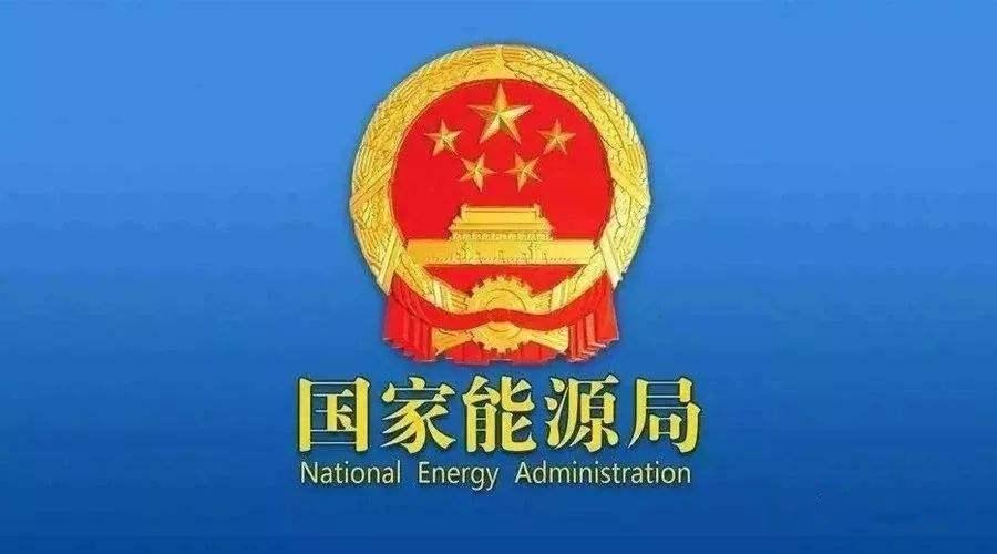国家能源局:开展可再生能源发电项目开发建设按月调度