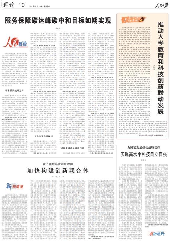 章建华:加快可再生能源替代行动,服务保障双碳目标如期实现