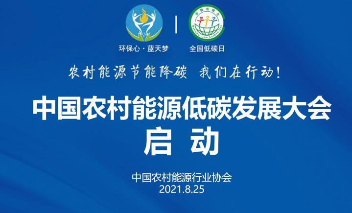 """2022中国农村能源低碳发展大会""""云""""启动"""
