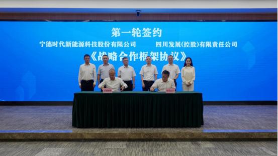 四川发展与福建宁德时代签订战略合作协议