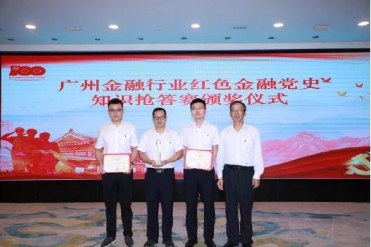 南网财务公司代表队荣获广州金融行业第五届金融知识抢答赛一等奖