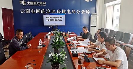 临沧凤庆供电局:深化岗位竞聘,积极推进三项制度改革