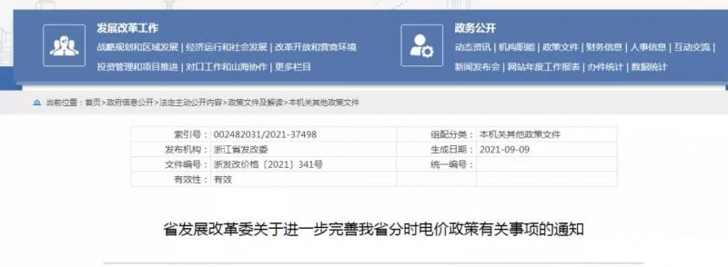 浙江:力推分时电价 大工业高峰电价度电提高6分!