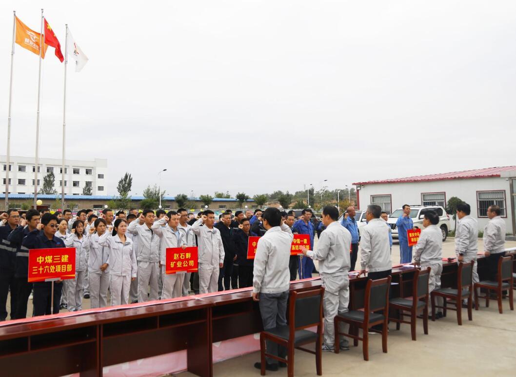 """陕投集团赵石畔煤电矿业分公司举行""""百日安全无事故""""活动启动仪式"""