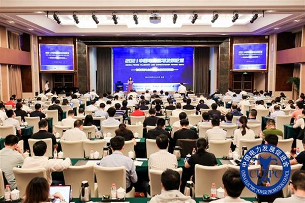 院士专家云集  2021中国电力规划发展论坛在京召开
