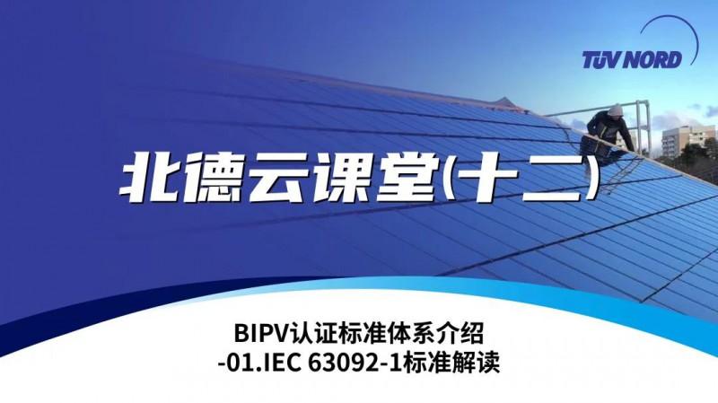 TÜV北德云课堂(十二)BIPV认证标准体系介绍-01.IEC