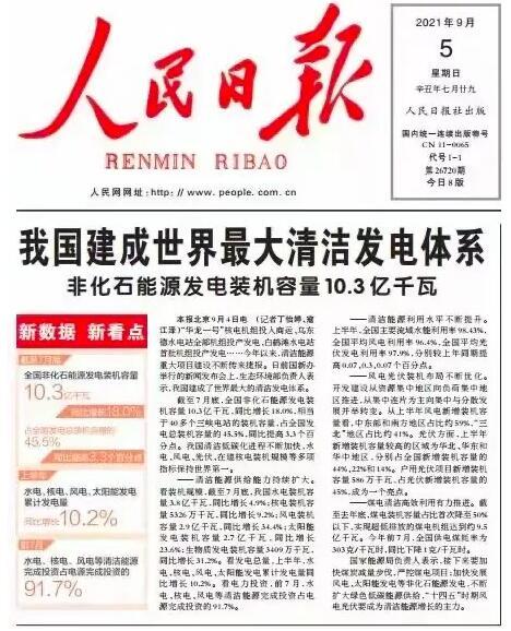 人民日报:中国光伏世界第一!