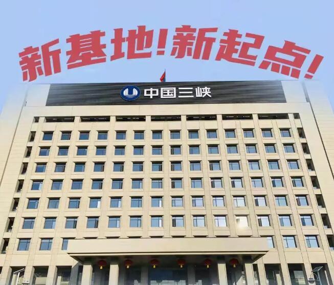 三峡集团总部由北京迁回到湖北