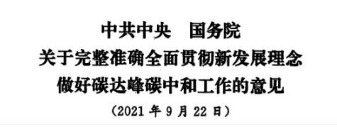 配售电改革再启航! 《中共中央 国务院关于完整准确全面贯彻新发展理念做好碳达峰碳中和工作的意见》(中发【2021】36号文)正式发布