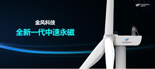 金风科技:创新赋能 共赴零碳未来