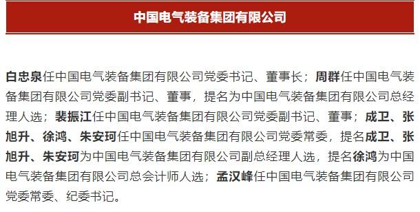 中国电气装备集团有限公司高管名单出炉!国资委正式任命!