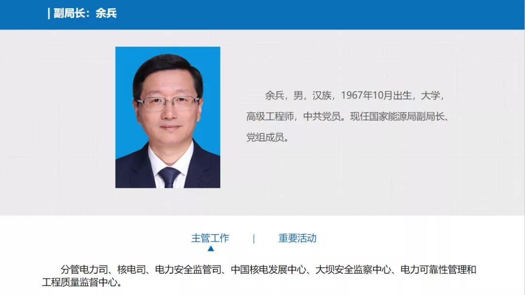 分工确定,新任国家能源局副局长余兵分管电力司、核电司等司局