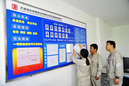 """大唐国际高井热电厂:""""三位一体""""筑牢班组管理基石"""