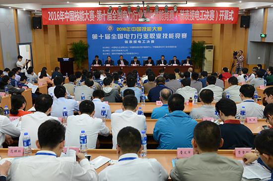 第十届全国电力行业职业技能竞赛装表接电工决赛在郑州开幕